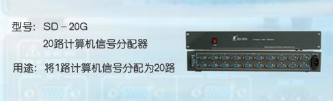 SD-20G 20路VGA信号分配器