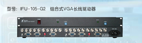 IFU-105-G2<br>组合式VGA长线驱动器