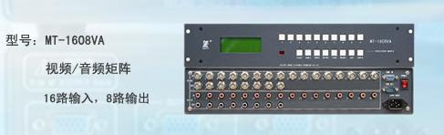 MT-1608VA 16入8出视频/音频矩阵