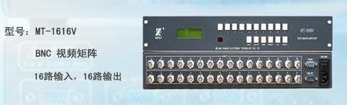 MT-1616V 16入16出视频矩阵