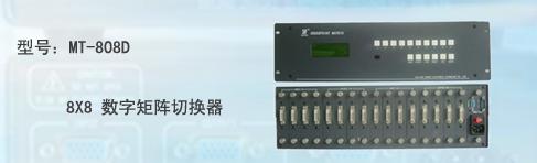 MT-808D数字矩阵切换器