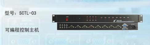 SCTL-03可编程控制主机
