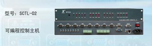 SCTL-02可编程控制主机