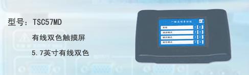 TSC57MD有线双色触摸屏